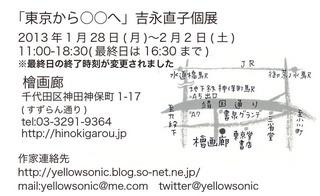 13hinokiDM_b640.jpg