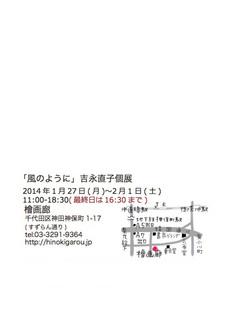 14hinoki_bs.jpg