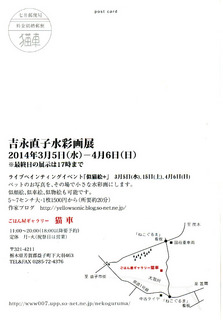 14nekogurumaDM_b.jpg