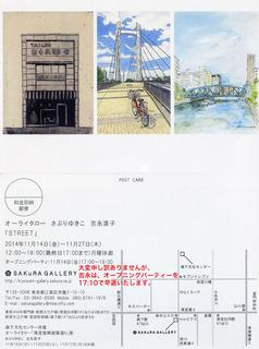 14sakura_dm.jpg