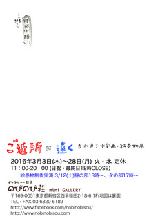 1602nobi_bs.jpg
