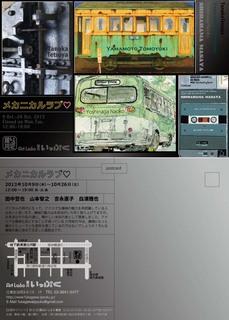 mechanical_Web.jpg