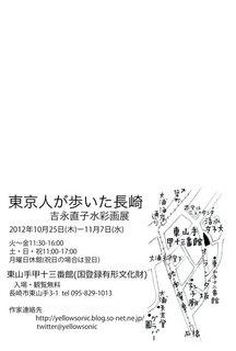 nagasaki1210dm_b2s2.jpg