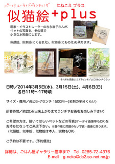 ninekoe_chirashi140206s.jpg