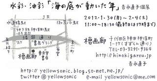 12hinoki_omote120107_640.jpg