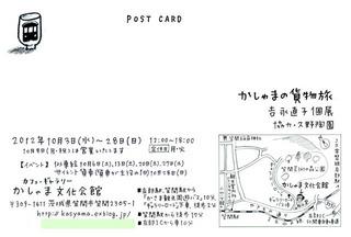 12kasyama_dm_b_120911_s2.jpg