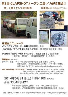 140531clapshot3_web_s.jpg