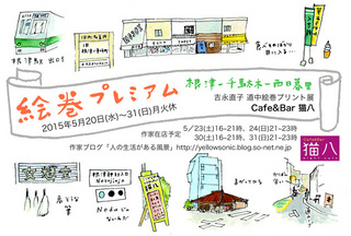 1504hekohachi_a2s.jpg