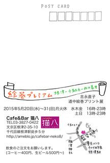 1505nekohachi_dm_bs.jpg