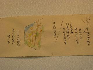b12makimono16.jpg