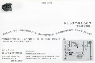 kasyama_dm_b2.jpg